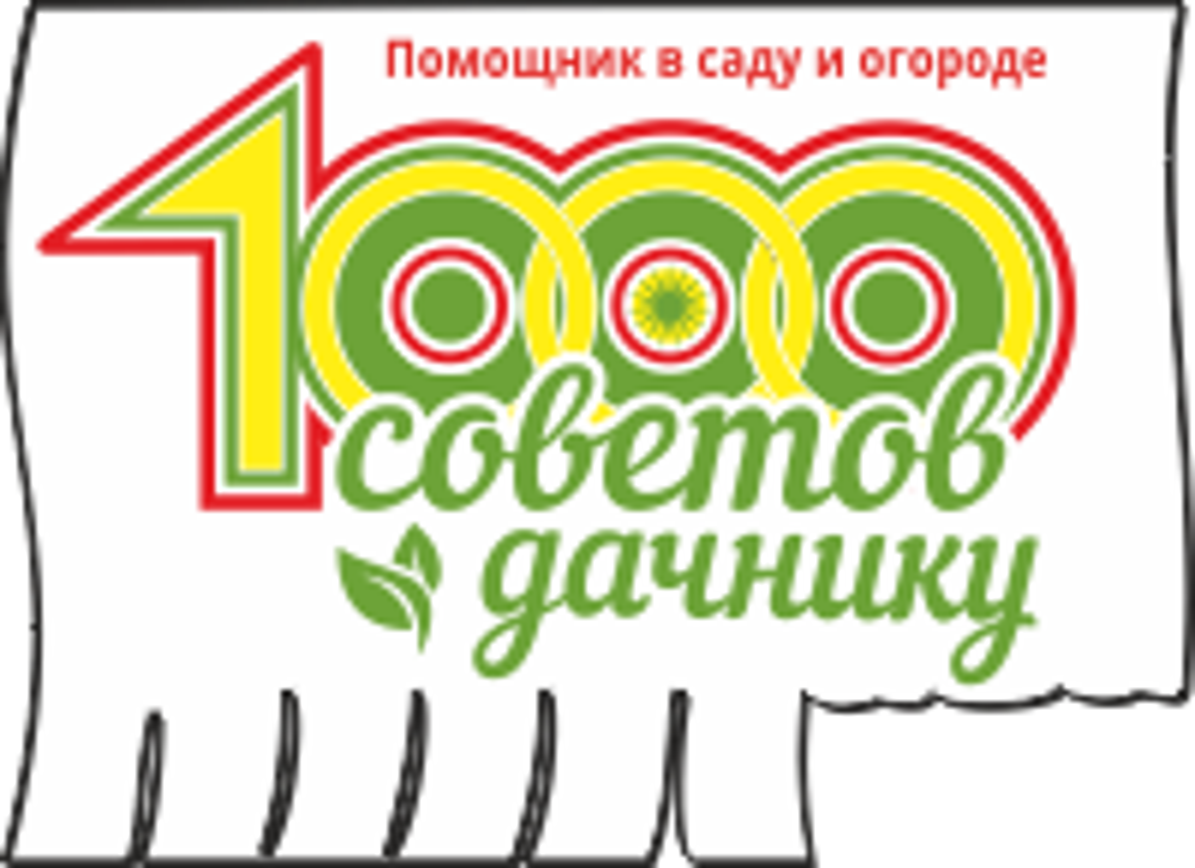 Журнал 1000 советов