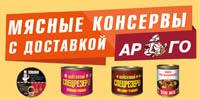 Производитель легендарной тушенки Войсковой Спецрезерв - завод АРГО