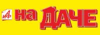 Генеральный информационный партнер - АИФ на даче